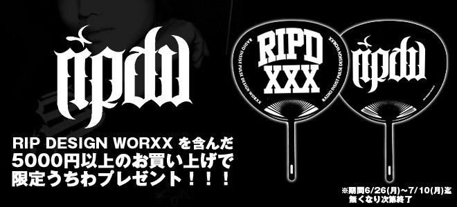 RIPDWキャンペーン本日スタート!RIPDWを含む5,000円以上ご購入で限定うちわをプレゼント!