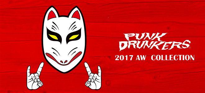【締め切り間近!】PUNK DRUNKERS 2017 AW、期間限定予約受付中!冬の定番アウター、ダウン・ジャケットをはじめニットなど超個性的なアイテムが多数ラインナップ!
