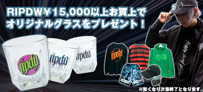 RIPDWのお得なキャンペーンがスタート!15,000円以上ご購入でオリジナル・グラスをプレゼント!