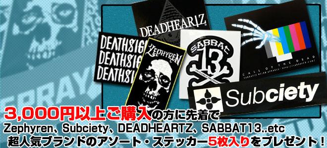 ステッカー・キャンぺーン本日より開始!Zephyren、Subciety、DEADHEARTZ、SABBAT13、deathsightなど超人気ブランドのアソート・ステッカーをプレゼント!