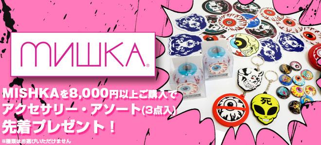 MISHKA(ミシカ)キャンペーン本日開始!8,000円以上ご購入でアクセサリー・アソートを先着プレゼント!
