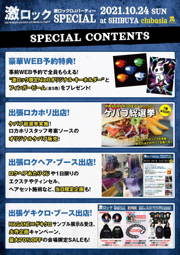 2021_1024_tokyo_contents_4.jpg