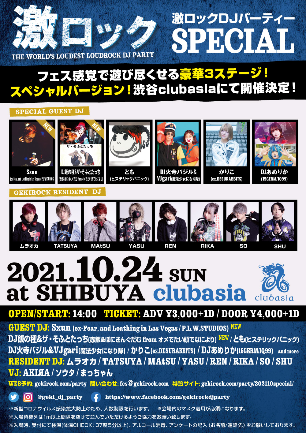 2021_1024_tokyo_guest_3_2.jpg