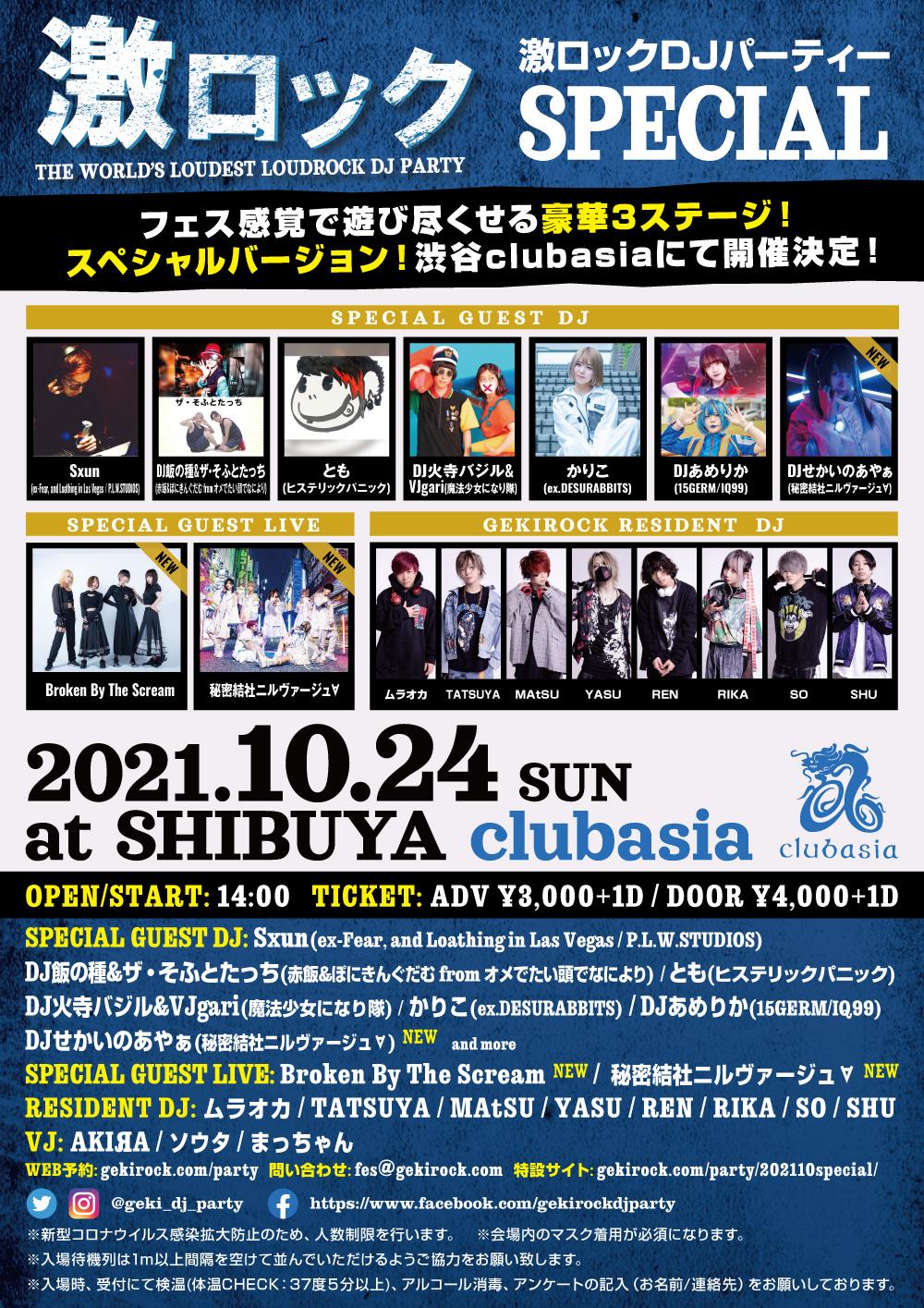 2021_1024_tokyo_guest_4.jpg