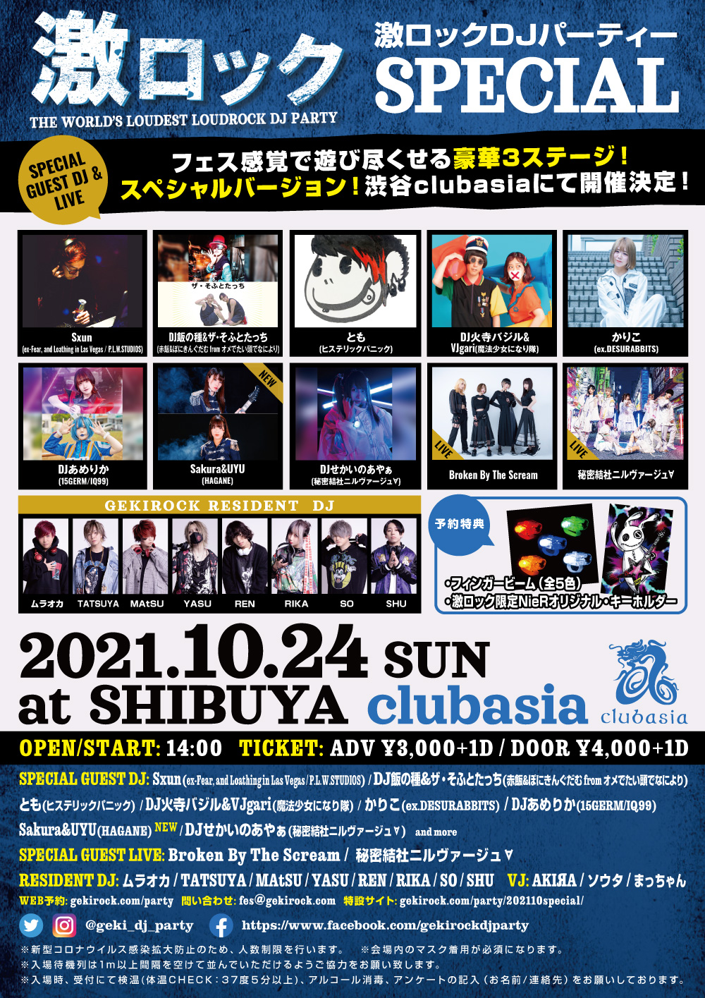 2021_1024_tokyo_guest_7.jpg