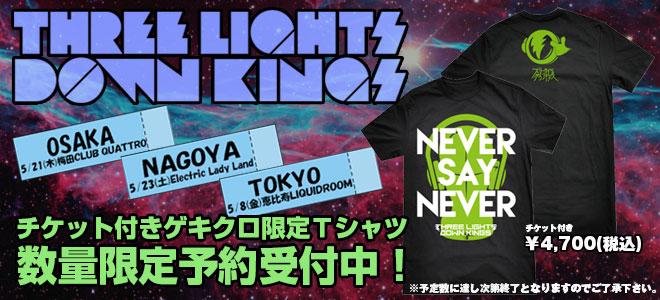 THREE LIGHTS DOWN KINGSから5月に東名阪にて行なわれるワンマン・ライブのチケットが付いた、ゲキクロ限定デザインTシャツが登場!数量限定予約スタート!