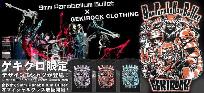 大好評につき完売していた9mm Parabellum BulletとゲキクロのコラボレーションTシャツが再販決定!