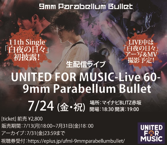 "9mm Parabellum Bullet、オンライン・ライヴ""UNITED FOR MUSIC-Live 60-""公演詳細を発表!「白夜の日々」初披露!新アー写&MV撮影も実施決定!"