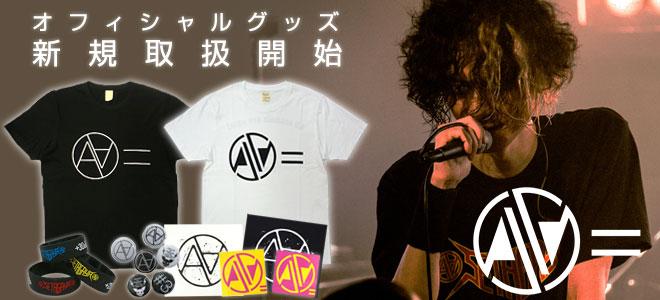 AA=のグッズ&FUZZ REZ ZWEEPの取扱がGEKIROCK CLOTHINGにてスタート!発売を記念してTwitter上にて上田剛士氏(AA=)のサイン入りTシャツをプレゼント!