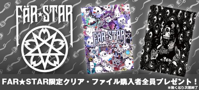 FAR★STARキャンペーン実施中!限定クリアファイルを購入者全員にプレゼント!