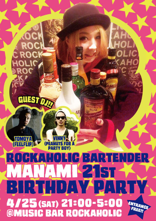 TOMOYA(FEELFLIP)、VINNY(PEANUTS FOR A PARTY BOY)がGUEST DJとして出演!4/25(土)Music Bar ROCKAHOLICメイン・バーデンダーMANAMI BIRTHDAY PARTYを開催!