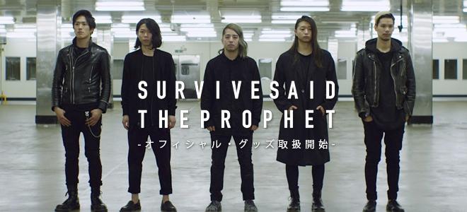 Survive Said The Prophetのオフィシャル・グッズ新規取扱開始!コーチJKT、パーカー、Tシャツなど注目のアイテムがラインナップ!