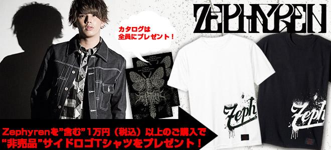 Zephyren(ゼファレン)を含むご購入で限定サイドロゴTシャツをゲット!超お得なキャンペーン実施中!