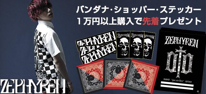 超お得なキャンペーンが本日よりスタート!Zephyren(ゼファレン)を含む1万円以上のご購入で限定バンダナ、ショッパー、ステッカーを先着でプレゼント!