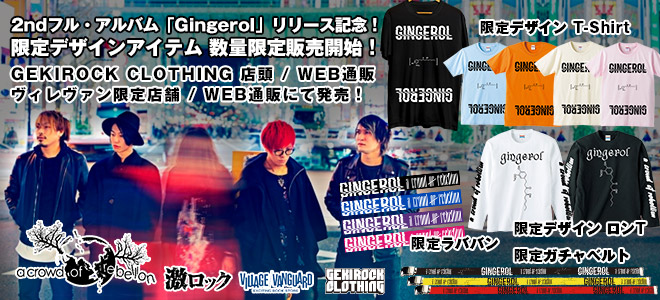 a crowd of rebellion、明日リリースの2ndフル・アルバム『Gingerol』発売を記念し、限定グッズをゲキクロ、ヴィレヴァン展開店舗、WEB通販にて販売開始!