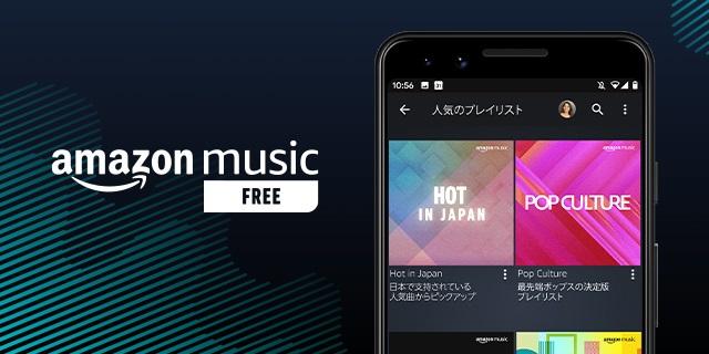 Amazon Music、無料ストリーミングを提供開始!