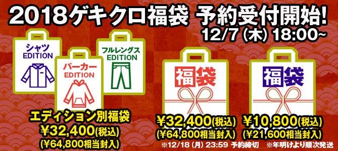 ゲキクロ福袋期間限定予約開始!1万、3万円福袋のほか、希望のアイテムが入ったジャンル別福袋も登場!