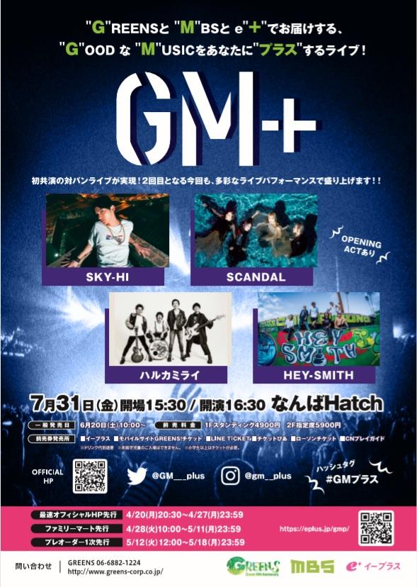 """HEY-SMITH、SCANDAL、ハルカミライ、SKY-HI出演!ライヴ・イベント""""GM+""""、7/31なんばHatchにて開催決定!"""