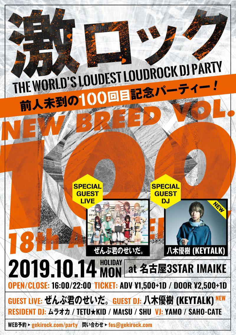 nagoya1014_guest_0823.jpg