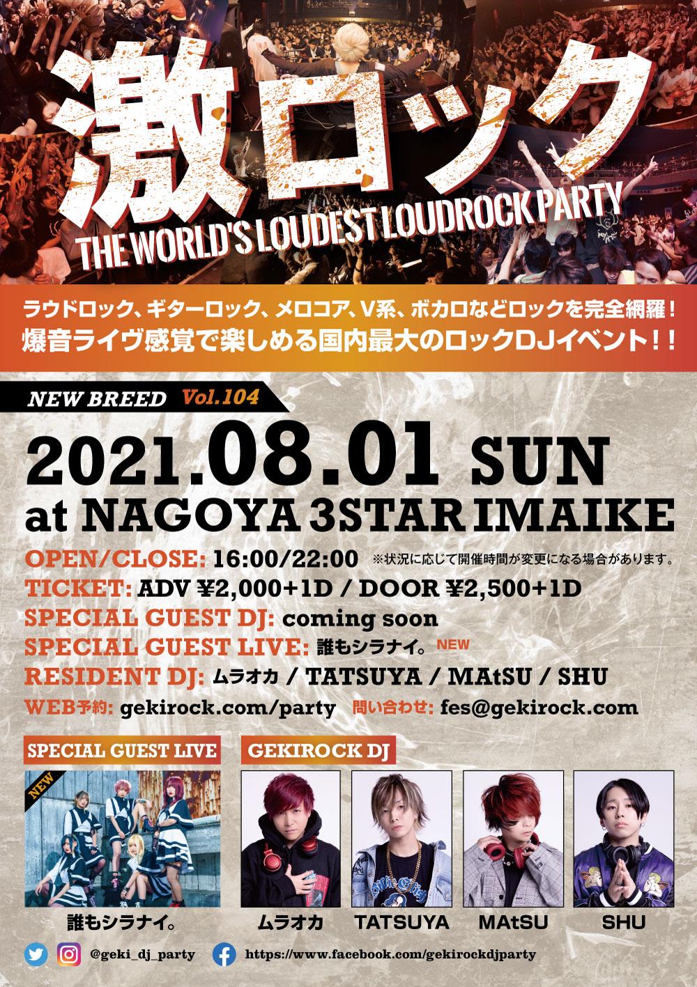 nagoya_0801_guest.jpg