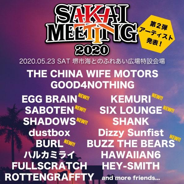 "GOOD4NOTHING × THE CHINA WIFE MOTORS共催""SAKAI MEETING 2020""、第2弾出演者でKEMURI、EGG BRAIN、BUZZ THE BEARSら発表!"