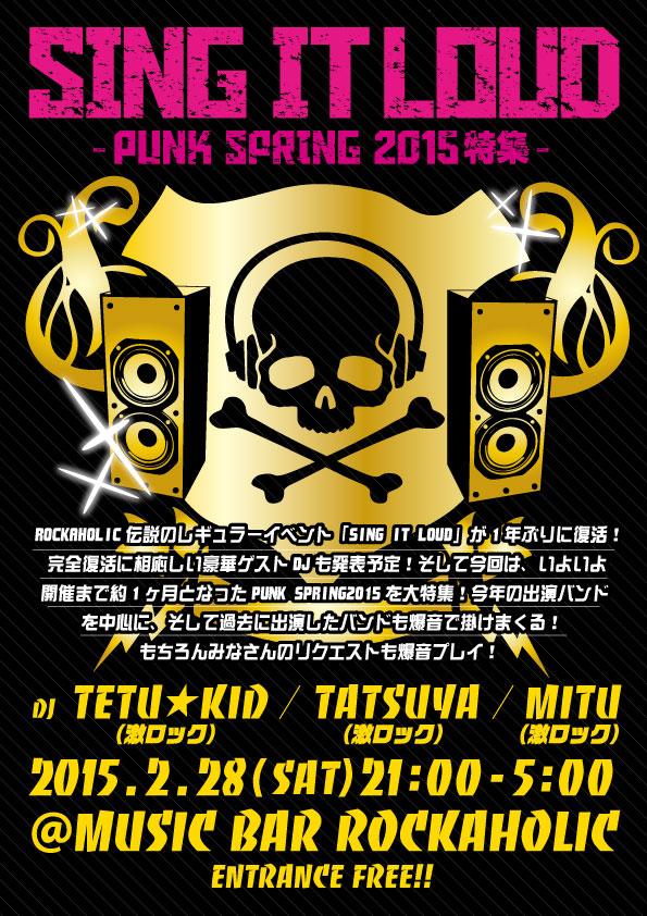 2/28(土)開催!Music Bar ROCKAHOLICの看板イベント「SING IT LOUD」にTAKESHI(SECRET 7 LINE)、Kouichi(FEAR FROM THE HATE)など豪華GUEST DJの出演が決定!