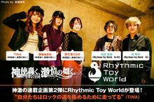 神使轟く、激情の如く。×Rhythmic Toy World コラボサイン色紙