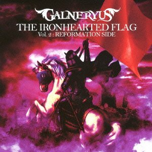 THE IRONHEARTED FLAG Vol.2 : REFORMATION SIDE