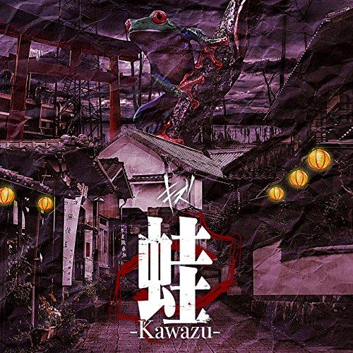 蛙-Kawazu