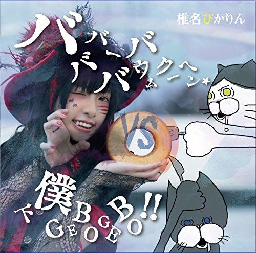 バババーババウムクーヘン★ / 下僕 GEBO GEBO !!