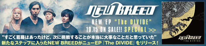 NEW BREED 『The DIVIDE』特集!!
