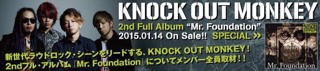 KNOCK OUT MONKEY 『Mr. Foundation』特集!!
