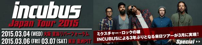 "INCUBUS ""Japan Tour 2015""特集!!"