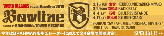 TOWER RECORDS presents Bowline 2015特集!!