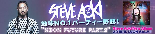 Steve Aoki『Neon Future Part.2』特集!!