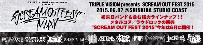 SCREAM OUT FEST 2015 特集!!