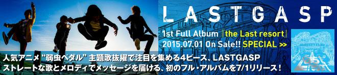 LASTGASP 『the Last resort』特集!!