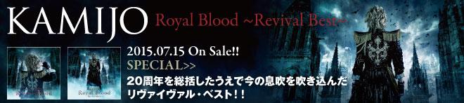 KAMIJO 『Royal Blood ~Revival Best~』特集!!