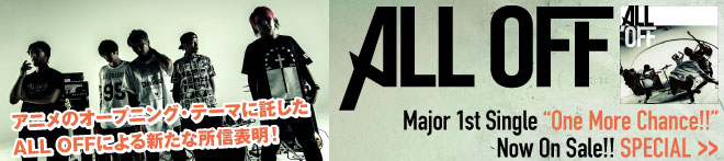 ALL OFF 『One More Chance!!』特集!!