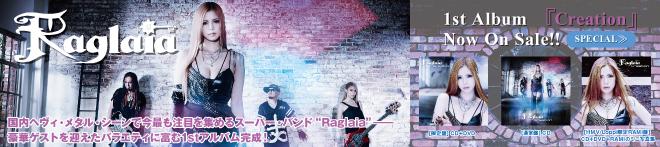 Raglaia 『Creation』 特集!!