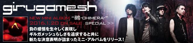 ギルガメッシュ 『鵺-chimera-』特集!!