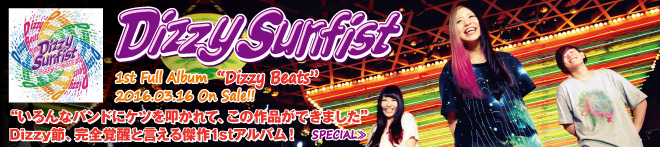 Dizzy Sunfist 『Dizzy Beats』特集!!