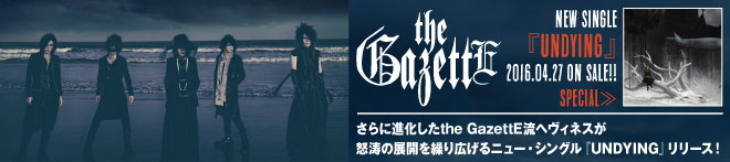 the GazettE 『UNDYING』 特集!!