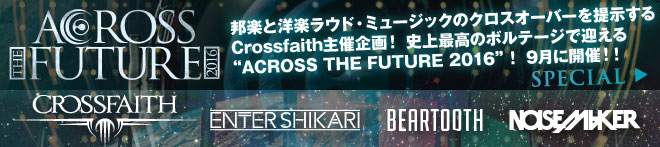 "Crossfaith主催""ACROSS THE FUTURE 2016""特集!!"