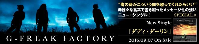 G-FREAK FACTORY 『ダディ・ダーリン』特集!!
