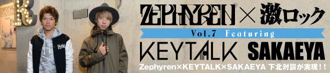 Zephyren × 激ロック 特集