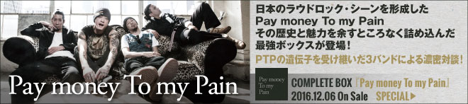 Pay money To my Pain 『Pay money To my Pain』 特集!!