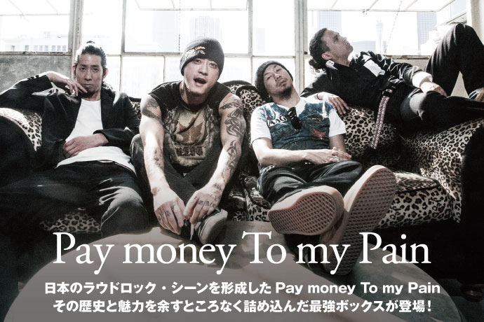 「pay money to my pain」の画像検索結果