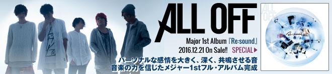 ALL OFF 『Re:sound』 特集!!