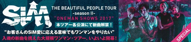 "SiM [THE BEAUTiFUL PEOPLE TOUR -season II- ""ONEMAN SHOWS 2017""] 特集!!"